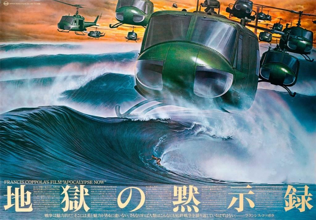 O pôster japonês de Apocalypse Now