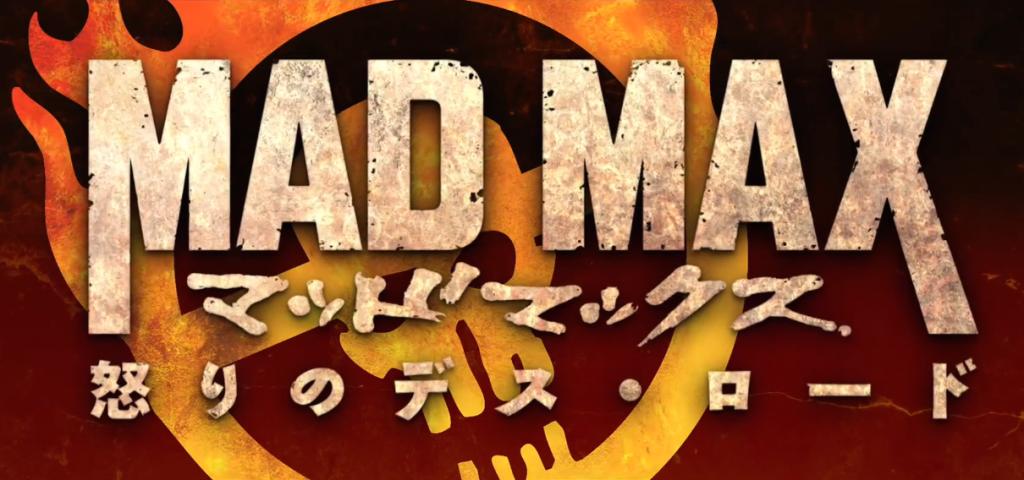 E esse trailer japonês de Mad Max?