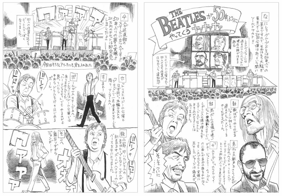 Os 50 anos dos Beatles no Japão, por Naoki Urasawa